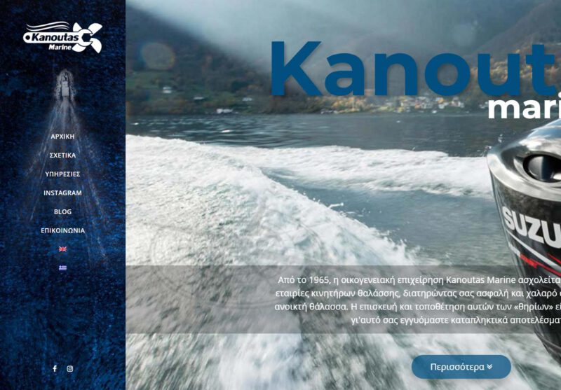kanoutas-marine