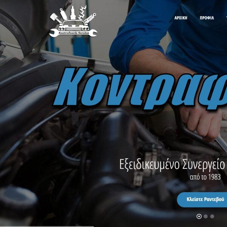 Συνεργείο Αυτοκινήτων Δημήτρης Κοντραφούρης